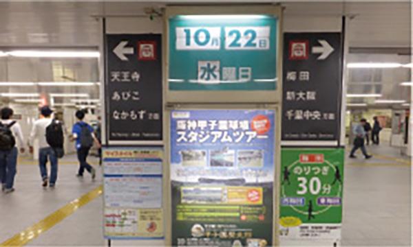 地下鉄 難波駅 カレンダー