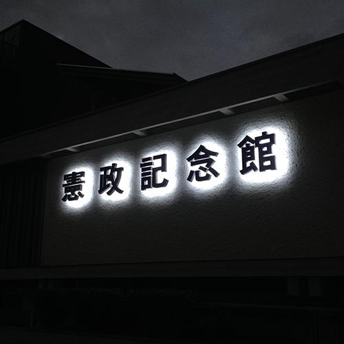 憲政記念館_01